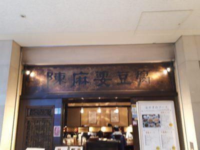 ランチで行った中華料理のお店